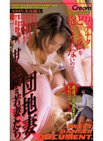 (41cjt002)[CJT-002] 団地妻 甘く危険な若妻たち ダウンロード