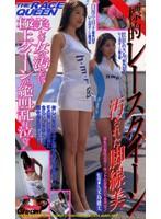 (41cjv013)[CJV-013] 標的レースクイーン 汚された脚線美 ダウンロード