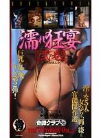 (41ckt004)[CKT-004] 濡れ狂宴 弐の巻 ダウンロード