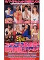どっぴゅん!コスチューム8連発!巨乳制服スペシャル!!