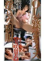 (41cmc002)[CMC-002] OL姦禁オフイス 淫らな制服 美咲留衣 ダウンロード