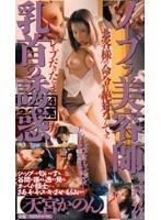 ノーブラ美容師 乳首の誘惑 ダウンロード