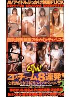 (41cmc014)[CMC-014] どっぴゅん!コスチューム8連発! 3 ダウンロード