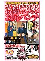 (41cq005)[CQ-005] 卒業ホヤホヤ!女子校生くい込みパンティ お尻でパンチ ダウンロード