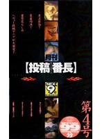 (41cs004)[CS-004] 月刊【投稿番長】 第4号 ダウンロード