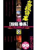 (41cs005)[CS-005] 月刊【投稿番長】 第5号 ダウンロード