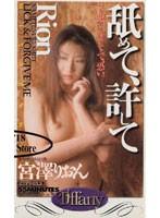 (41ctf012)[CTF-012] 舐めて、許して 宮澤りおん ダウンロード