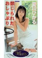 (41ctf016)[CTF-016] 禁じられたおしゃぶり 夏川ひかる ダウンロード