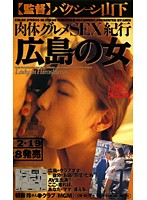 肉体グルメSEX紀行 広島の女 ダウンロード
