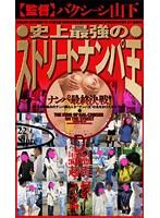 (41cy006)[CY-006] 史上最強のストリートナンパ王 ダウンロード