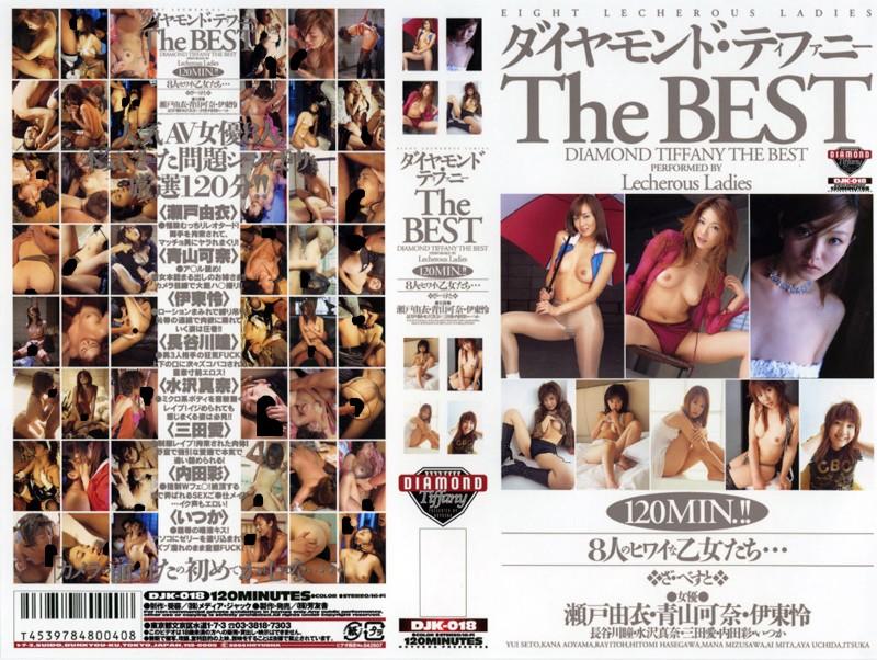 ダイヤモンド・ティファニー The BEST 120MIN!! 8人のヒワイな乙女たち…