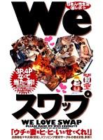 We・スワップ ダウンロード
