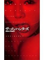 「問題SEX映像集 3 ザーメンハンターズ」のパッケージ画像