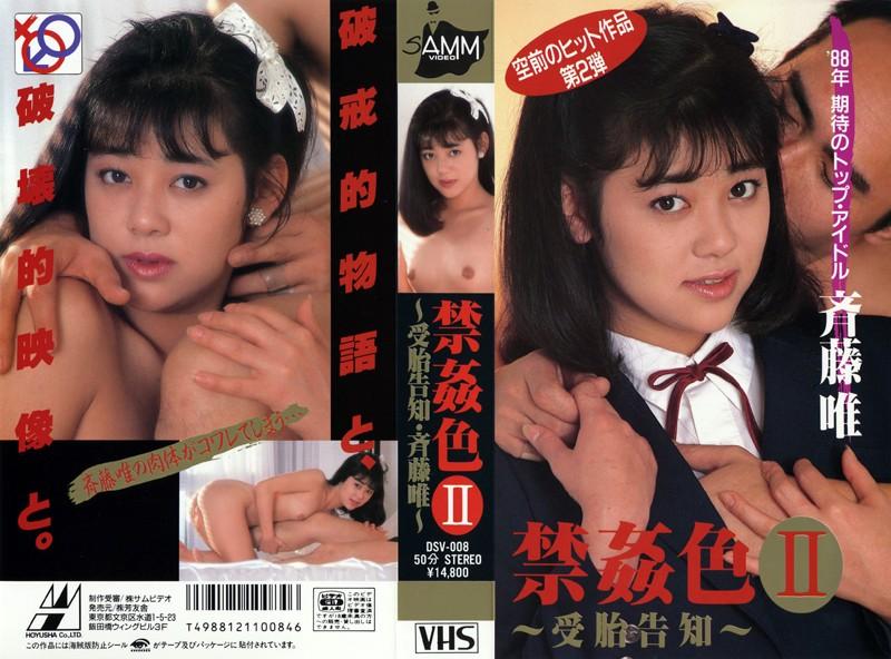 [DSV-008] 禁姦色 2 斉藤唯