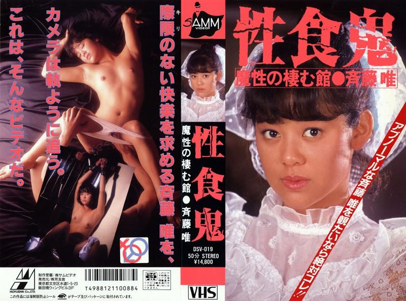 [DSV-019] 性食鬼 斉藤唯