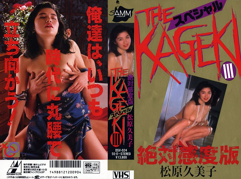 [DSV-024] ザ・KAGEKI III スペシャル 松原久美子 単体作品