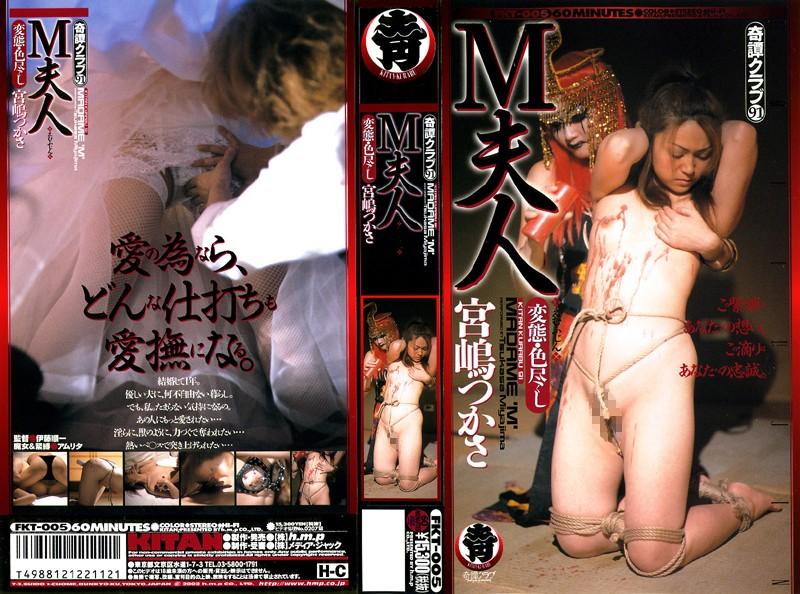 人妻、宮嶋つかさ出演の緊縛無料熟女動画像。M夫人 宮嶋つかさ