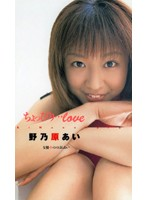 ちょっぴり…love 野乃原あい
