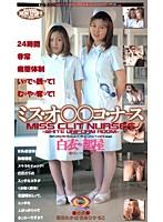 (41fq008)[FQ-008] ミス・オ○○コ・ナース 白衣の部屋 ダウンロード