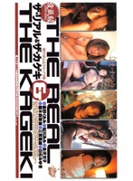 (41fsv001)[FSV-001] ザ・リアル&ザ・カゲキ ダウンロード