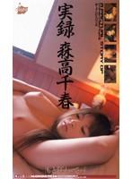 (41fsv005)[FSV-005] 実録 森高千春 ダウンロード