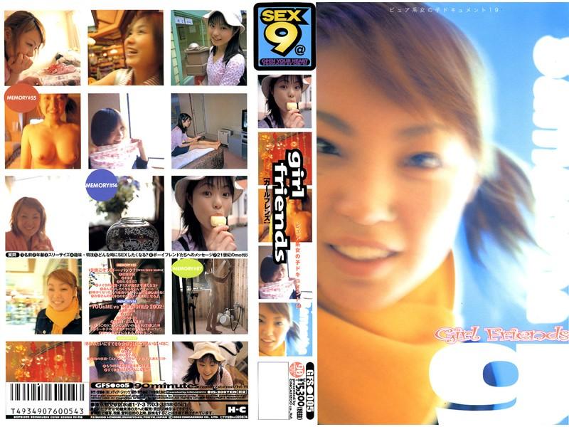 girlfriends ピュア系女の子ドキュメント19