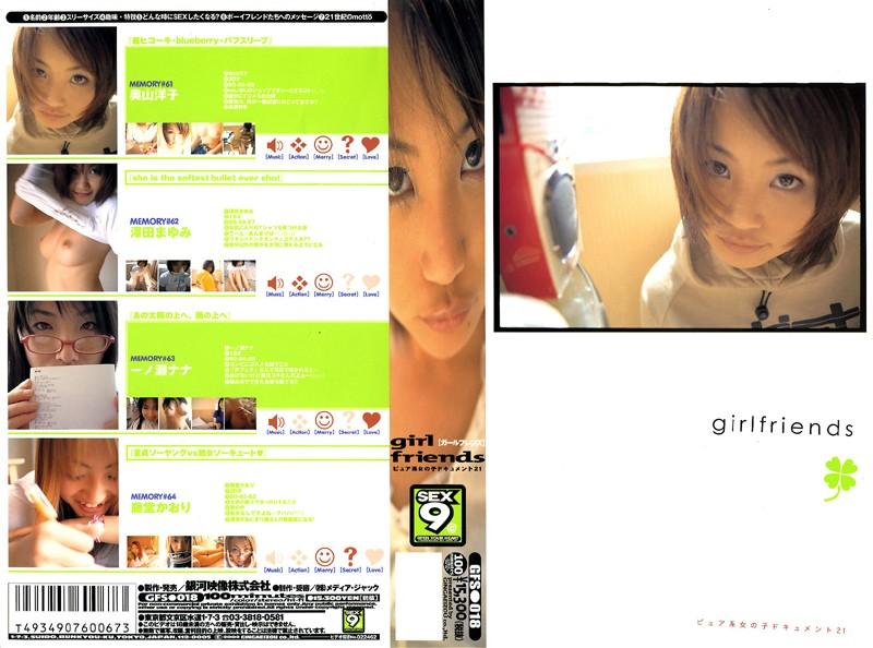 girl friends ピュア系女の子ドキュメント21