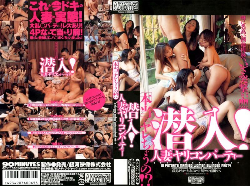 美形の人妻、麻美ゆうか出演の3P無料熟女動画像。潜入!