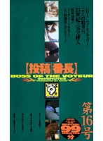 (41gls001)[GLS-001] 【投稿番長】 第16号 ダウンロード