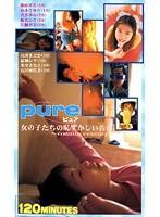 pure 女の子たちの恥ずかしい告白 〜coming century〜 ダウンロード