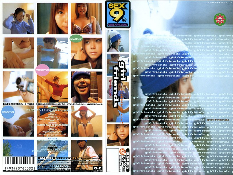 girl friends ピュア系女の子ドキュメント 13