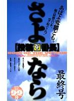 (41gls00008)[GLS-008] 【投稿番長】 最終号 ダウンロード