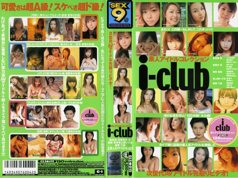 素人アイドルコレクション i-club