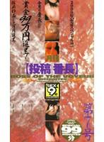月刊【投稿番長】 第7号 ダウンロード