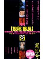 月刊【投稿番長】 第10号 ダウンロード