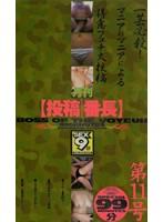 月刊【投稿番長】 第11号 ダウンロード