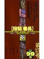(41gvs020)[GVS-020] 月刊【投稿番長】 第15号 ダウンロード