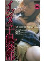 (41gwa001)[GWA-001] イジメっ子倶楽部 沙里奈ユイ・神月みく・田畑百子 ダウンロード