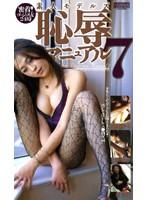 素人モデルズ恥辱マニュアル 7 ダウンロード