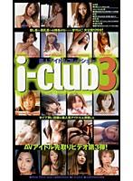 素人アイドルコレクション i-club3