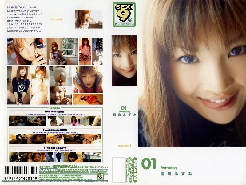 01 featuring  桐島あずみ