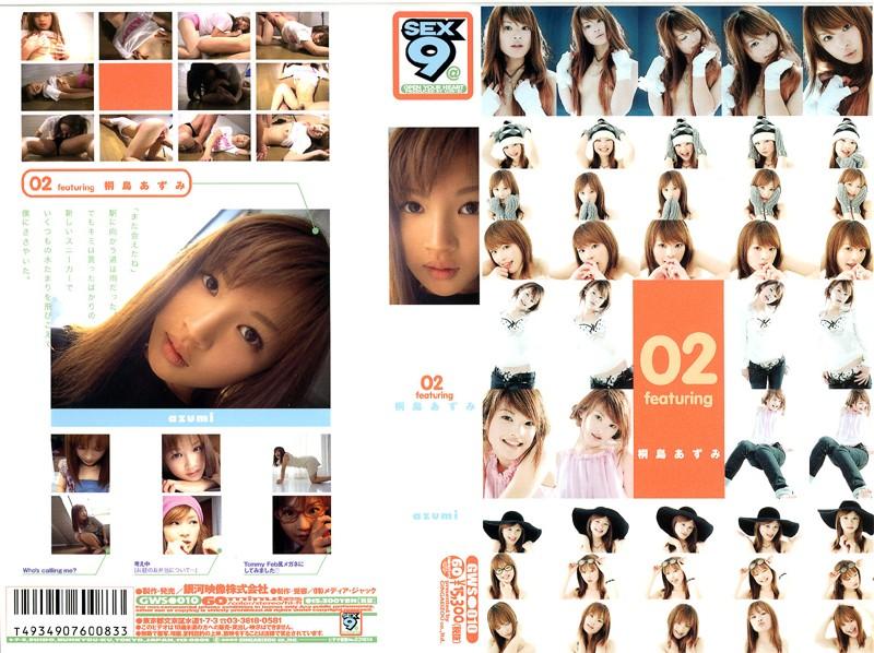 02 featuring 桐島あずみ