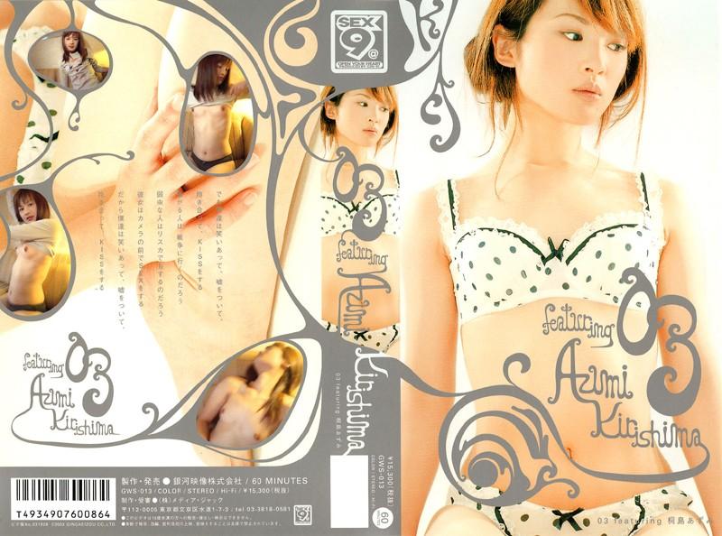03 featuring 桐島あずみ