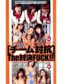 女子校生vs.フェロモン姉さんvs.巨乳娘 [チーム対抗]The対決FUCK!!!