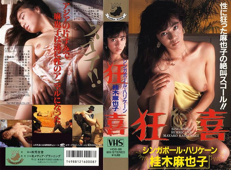 [HGS-009] 狂喜 桂木麻也子 桂木麻也子