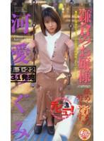 (41hjc002)[HJC-002] [鎌倉のお嬢様] 河愛つぐみ ダウンロード