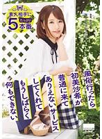 「風俗行ったら 初美沙希が普通に来て ありえないサービスしてくれて もうしばらく何もできない」のパッケージ画像