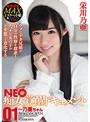 NEO痴女覚醒ドキュメント01〜乃亜ちゃん 栄川乃亜