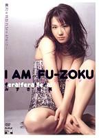 I AM FU-ZOKU 貴方のヨロコビのために… みずき紗英 ダウンロード