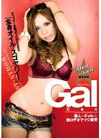 (41hodv20545)[HODV-20545] Gal Can 素人→ギャル☆激ロデオでマジ昇天 麻生梨奈 ダウンロード